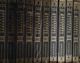 彝族毕摩经典译注 全106卷