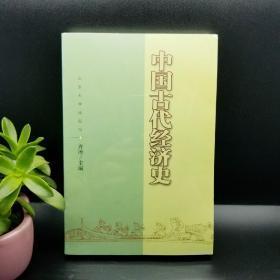 中国古代经济史(第3版)
