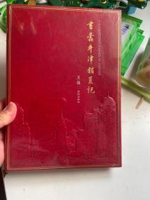 书蠹牛津消夏记 未开封 精装