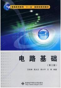 电路基础 王松林 西安电子科技9787560608648 王松林
