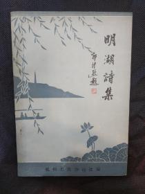 创刊号:明湖诗集(第一集)