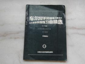 车尔尼手风琴练习曲精选(七十四首)乐谱部分