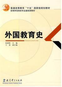 外国教育史 张斌贤 王晨 教育科学 9787504142306