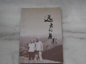 远去的身影 纪念陈兰诞辰100周年