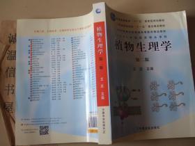 植物生理学王忠主编中国农业出版社