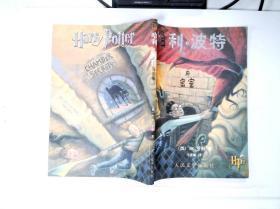 哈利·波特与密室(有水印,保正版)