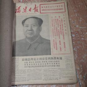 福建日报1975年7月
