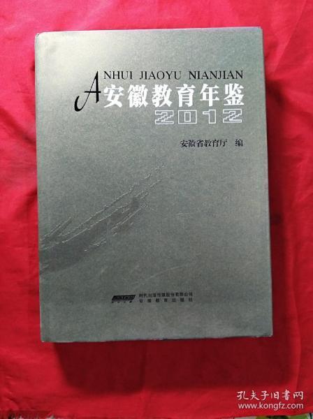 安徽教育年鉴 2012(大16开精装护封)