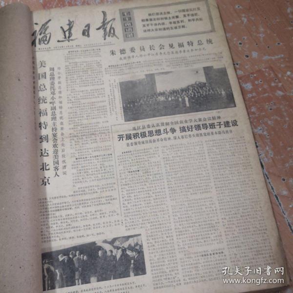 福建日报1975年12月