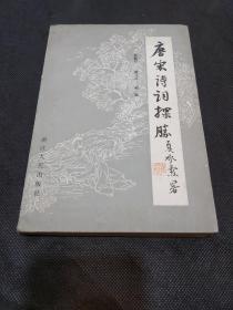 诗集:唐宋诗词探胜(1版1印吴熊和 蔡义江 陆坚 著)