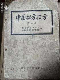 中医秘方验方 第一辑