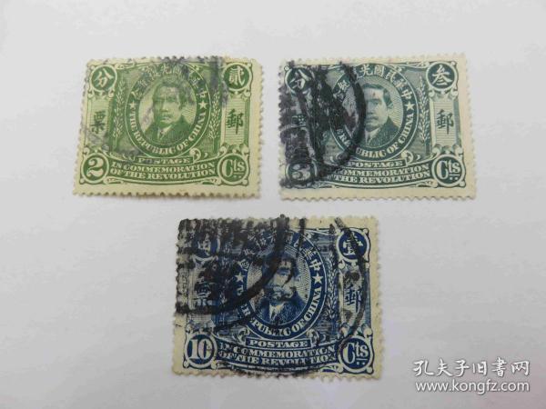 {会山书院}6#民国纪念邮票-孙中山先生像-光复纪念-3枚