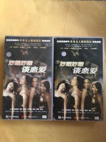好想好想谈恋爱 三十六集电视连续剧 上下部,2盒装VCD)
