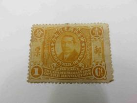 {会山书院}10#民国纪念邮票-孙中山先生像-光复纪念-壹分新票