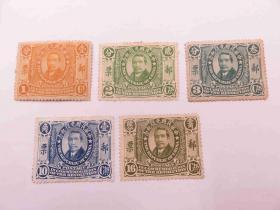 {会山书院}13#民国纪念邮票-孙中山先生像-光复纪念-5枚不同面值新票