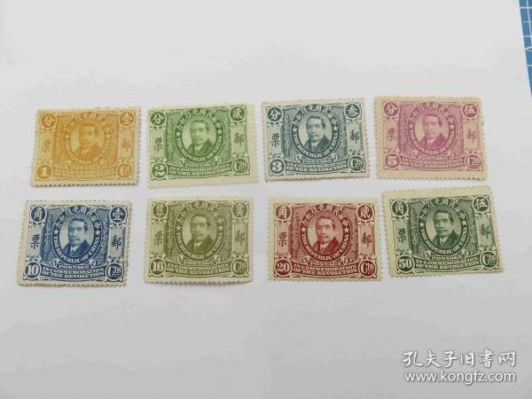 {会山书院}14#民国纪念邮票-孙中山先生像-光复纪念-8枚不同面值新票