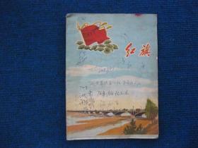 红旗笔记本,图案特别