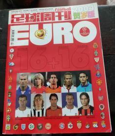 足球周刊 2004年 总第98/99期 贺岁版 16+16欧洲队报 附送一张尤文图斯的海报