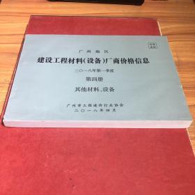 广州地区建设工程材料设备厂商价格信息第四册