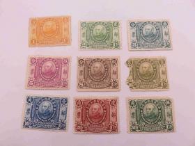 {会山书院}21#民国纪念邮票-袁世凯先生像-共和纪念-9枚不同面值