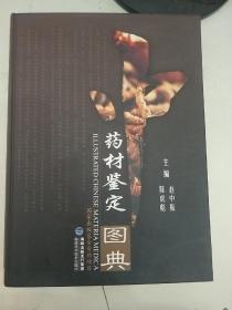 中药材鉴定图典