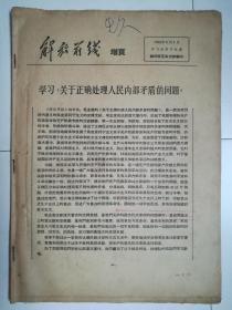 解放前线增页(1966年8月4日)(学习《关于正确处理人民内部矛盾的问题》)