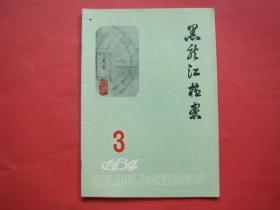 黑龙江档案1984年第3期