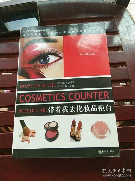 带着我去化妆品柜台