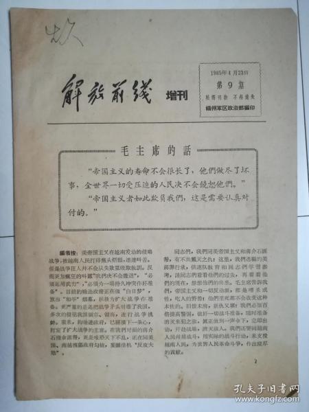 解放前线增页(1965年4月23日,第9期)(美帝国主义是我们的死对头)