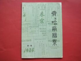 齐齐哈尔档案1985年第1期