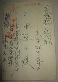 日本侵华 军事邮便  民国  日军军事邮资实寄明信片 1枚 北支派遣黑田部队