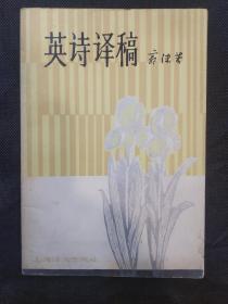郭沬若著作:英诗译稿 (英汉对照)