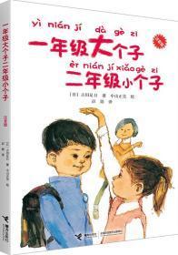【正版】一年级大个子二年级小个子 注音版 古田足日著 7-10岁 学校推荐