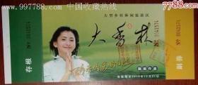 门票:绍兴大香林(仅供收藏)