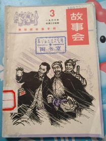 故事会1966/03(总第二十四辑,焦裕禄故事专辑)