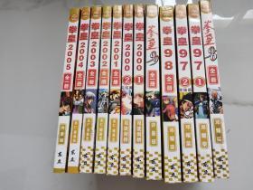 拳皇全集 96-2005一共12集
