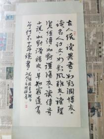 龙开胜 书法作品  北京书协副主席