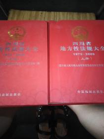 四川省地方性法规大全(1979一2009)上下册