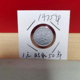 日本昭和50年1元,1975年
