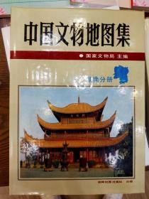 中国文物地图集 湖南分册