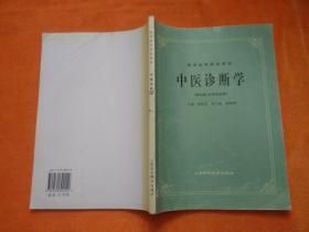 中医诊断学(供中医、针灸专业用)