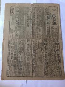生日报,中央日报,民国三十四年十一月六日,1945年11月6日,