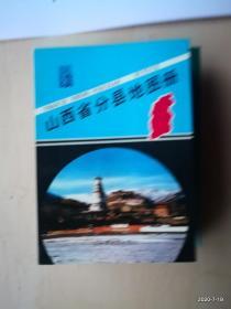 最新山西省分县地图册