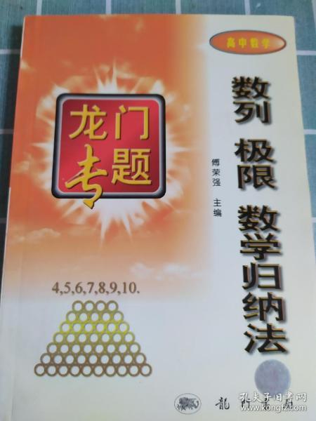 数列极限数学归纳法:第3次修订版