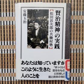贤治精神的实践 原版日文