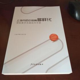 上海市初中体育多样化 课程教学实施指导手册