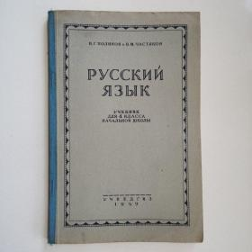 1949年俄文原版《苏联小学课本:俄罗斯语言(四年级)第五修正版》