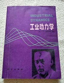 工业动力学