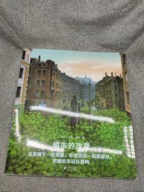 世纪绘本花园:城市的改变·典藏本