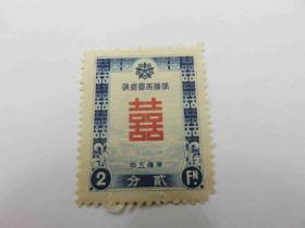 {会山书院}2#1937年满洲帝国邮政特1 囍字贺年邮票未使用新票1全